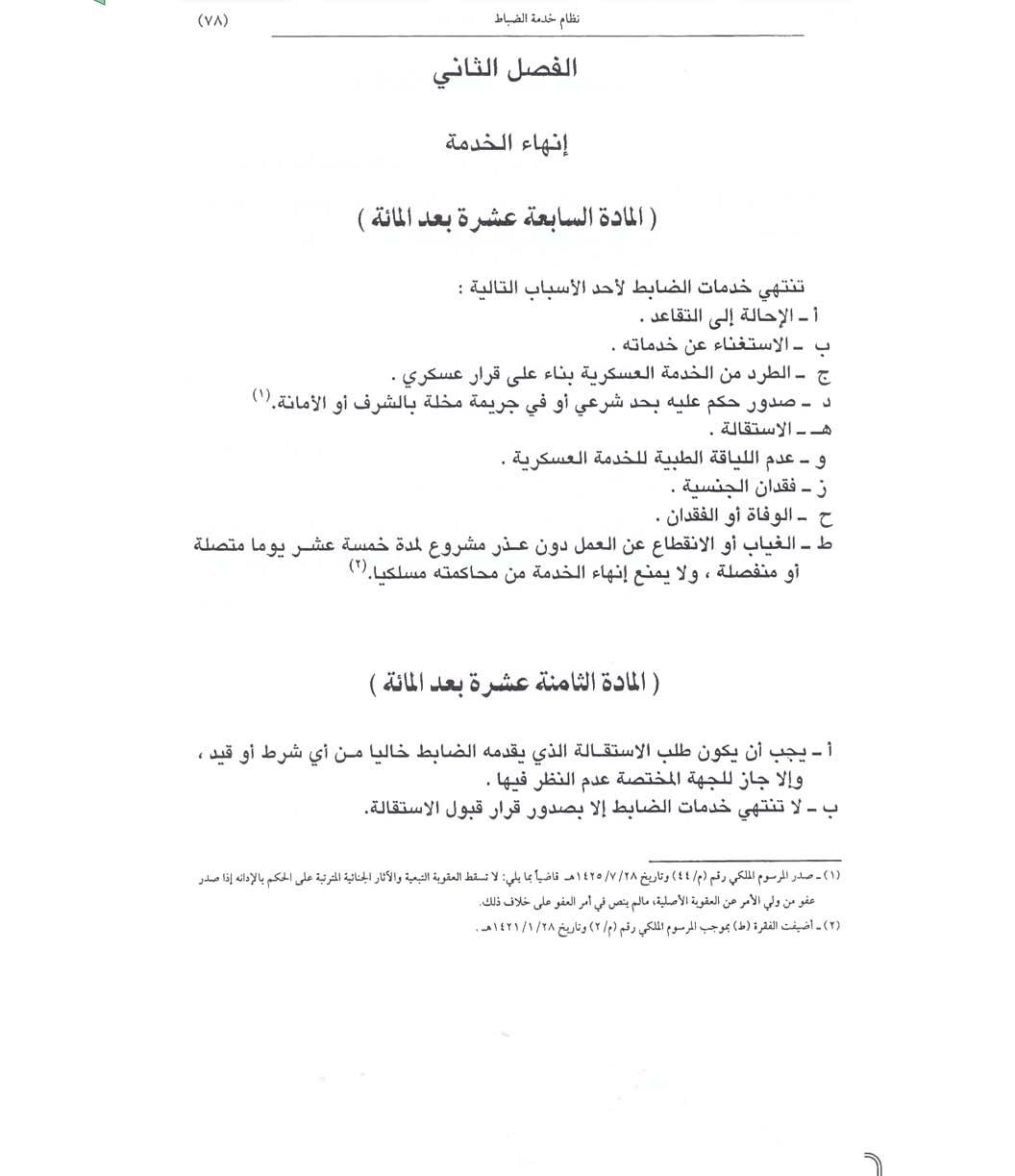 نظام فصل العسكري بسبب الغياب