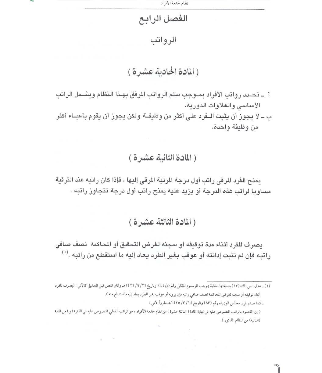 جدول العلاوات نظام الأفراد العسكريين الجديد 1440