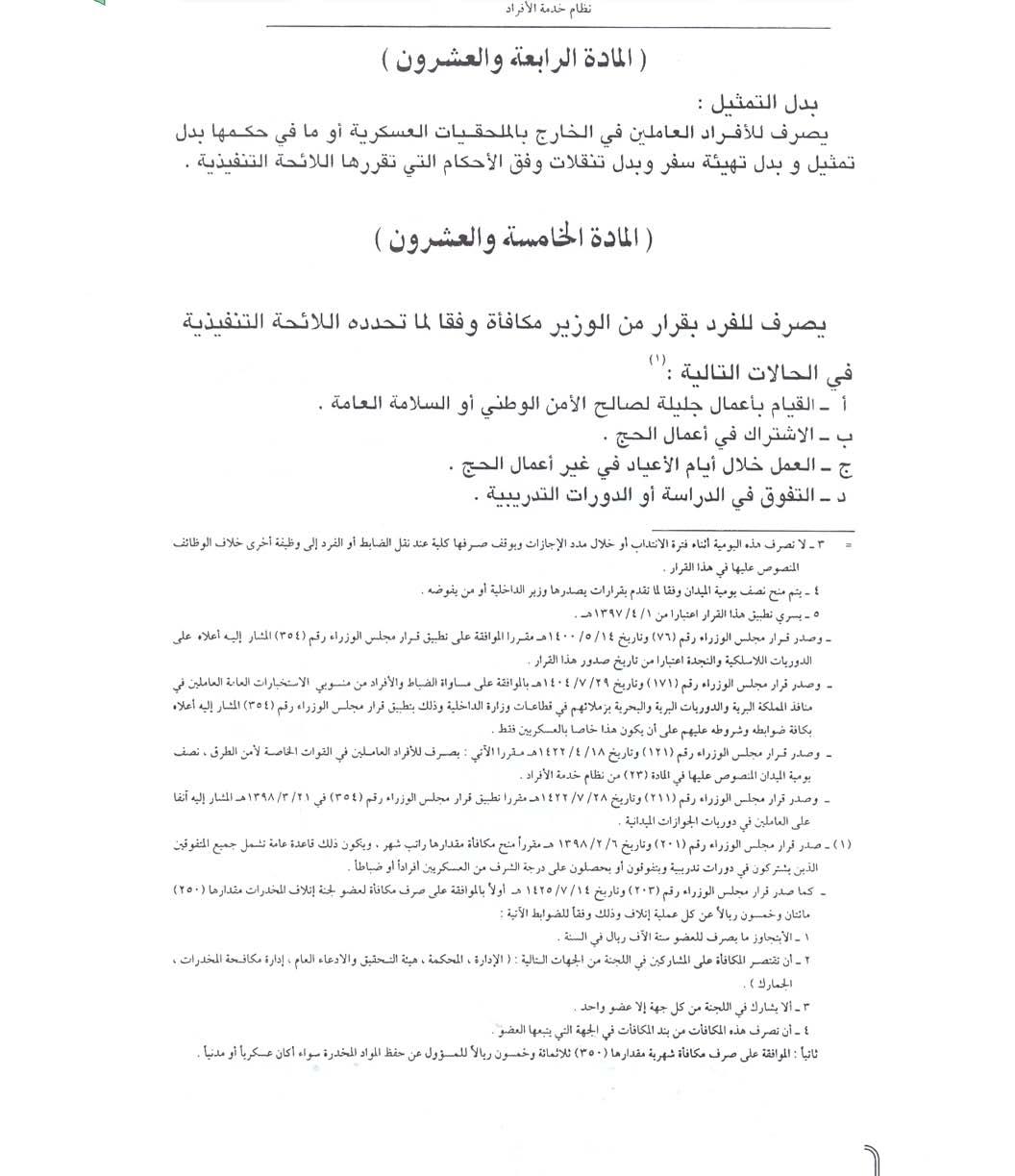 المادة 17 من نظام التقاعد العسكري